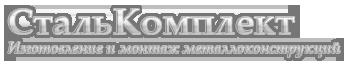 СтальКомплект. Производство изделий из металлоконструкций